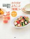 ヤクルト本社の管理栄養士が考えたカラダがよろこぶ「健腸」レシピ (講談社のお料理book) [ 講談社 ]