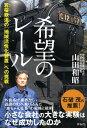 希望のレール  若桜鉄道の「地域活性化装置」への挑戦 [ 山田和昭 ]