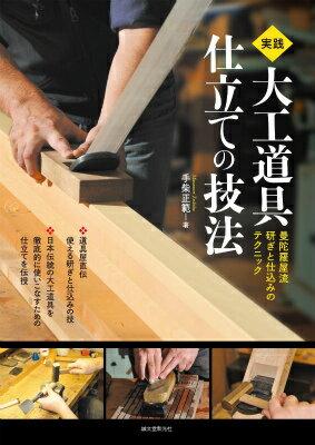 実践 大工道具 仕立ての技法 曼陀羅屋流研ぎと仕...の商品画像
