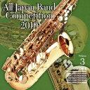 全日本吹奏楽コンクール2010 Vol.3 中学校編3 [ (オムニバス) ]