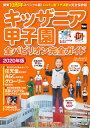 キッザニア甲子園 全パビリオン完全ガイド2020年版 ウォーカームック