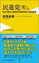 民進党(笑)。 さようなら、日本を守る気がない反日政党 (ワニブックス〈plus〉新書) [ 赤尾由