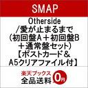 SMAPニューシングルの詳細が出ましたね!
