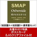 【ポストカード&A5クリアファイル付】 Otherside/愛が止まるまで (初回盤A+初回盤B+通常盤セット) [ SMAP ]