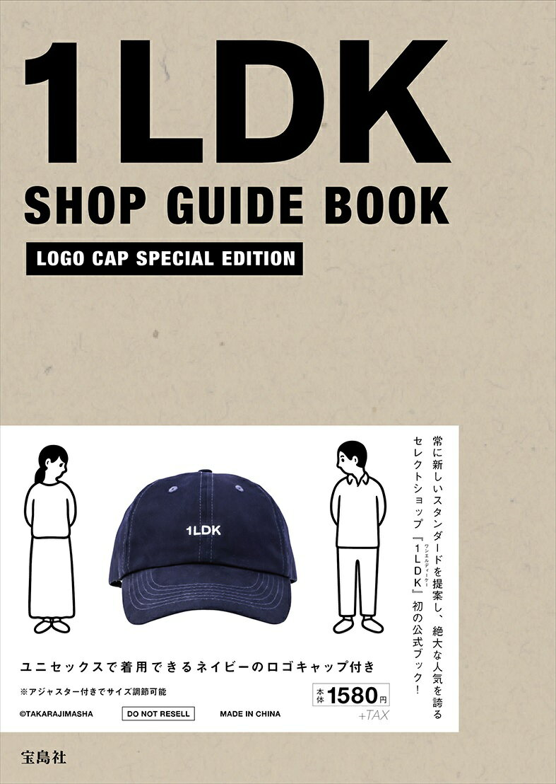 1LDK SHOP GUIDE BOOK LOGO CAP SPECIAL EDITION ([バラエティ])