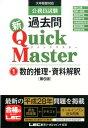公務員試験過去問新Quick Master(1)第6版 大卒程度対応 数的推理・資料解釈 [ 東京リーガルマインド ]