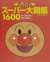 アンパンマンス-パ-大図鑑1600