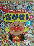 寻找面包超人!迷你(3)[アンパンマンをさがせ!ミニ(3) [ やなせたかし ]]