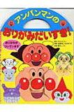 折纸为 Daisuki面包超人![アンパンマンのおりがみだいすき! [ やなせたかし ]]