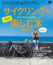 サイクリングを楽しむ本 関西版 (エルマガムック)...