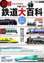 図解でよくわかる今乗りたい鉄道大百科 (JTBの交通ムック)