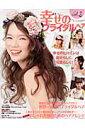 楽天楽天ブックス幸せのブライダルヘア(vol.2) 最高のウエディングのためのアレンジカタログ (NEKO MOOK)