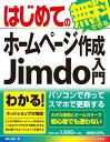 はじめての無料でできるホームページ作成Jimdo入門 (Basic master series) [ 桑名由美 ] - 楽天ブックス