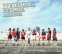 タデ食う虫もLike it! / 46億年LOVE (通常盤A) [ アン