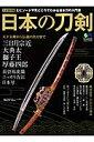 日本の刀剣 エピソードや見どころでわかる日本刀の入門書 (エイムック)