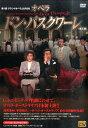 DVD>オペラドン パスクワーレ(全3幕) 第1回グランドオペラJAPAN イタリア語上演(日本語字幕付 ([DVD+テキスト]) 深見東州