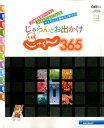 じゃらんとお出かけ北海道じゃらん365 北海道を遊びつくす、365の「したいこと」をギュギ (RECRUIT SPECIAL EDITION)
