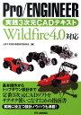 Pro/ENGINEER実践3次元CADテキスト Wildfire4.0対応 [ 上智大学 ]
