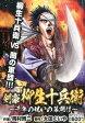 剣豪柳生十兵衛〜千年の呪いの幕開け〜