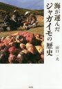 海が運んだジャガイモの歴史 [ 田口一夫 ]