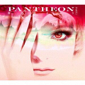PANTHEON PART 2 (初回限定盤 CD+DVD) [ 摩天楼オペラ ]