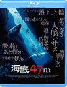 海底47m【Blu-ray】 [ クレア・ホルト ]
