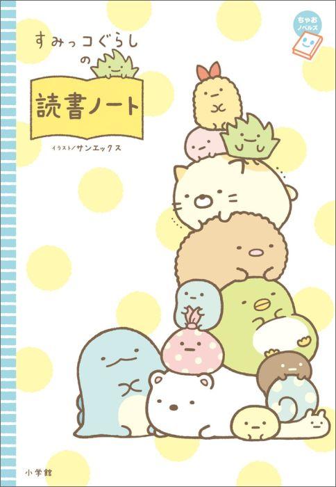すみっコぐらしの読書ノート [ サンエックス ]...:book:18071356