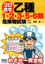 ゴロ合せ乙種1・2・3・5・6類危険物試験改訂2版 [ 荻野登 ]