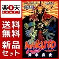 【新品】【送料無料】NARUTO 41-60巻セット【漫画 全巻 買うなら楽天ブックス】