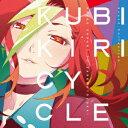 クビキリサイクル 青色サヴァンと戯言遣い Sound Collection [ (アニメーション)