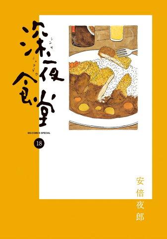 深夜食堂 18 (ビッグ コミックス〔スペシャル〕) [ 安倍 夜郎 ]