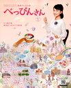 連続テレビ小説 べっぴんさん Part1 [ NHK出版 ]