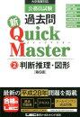 ��̳�������俷Quick��Master��2����6��
