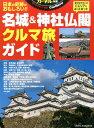 カーネル特選!名城&神社仏閣クルマ旅ガイド 車中泊で旅する日本の史跡めぐり (Chikyu-maru