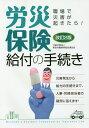 労災保険給付の手続き改訂2版 職場で災害が起きたら! [ 東京労働基準協会連合会 ]
