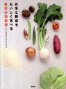 お米と野菜をおいしく食べる農家の知恵袋 [ パルシステム生活協同組合連合会 ]