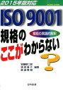 ISO9001規格のここがわからない(2015年版対応) [ 安藤黎二郎 ]