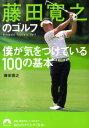 藤田寛之のゴルフ 僕が気をつけている100の基本 (青春文庫) [ 藤田寛之 ]