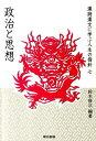 漢詩漢文に学ぶ人生の指針(7)