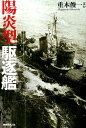 陽炎型駆逐艦 水雷戦隊の中核となった精鋭たちの実力と奮戦 [ 重本俊一 ]