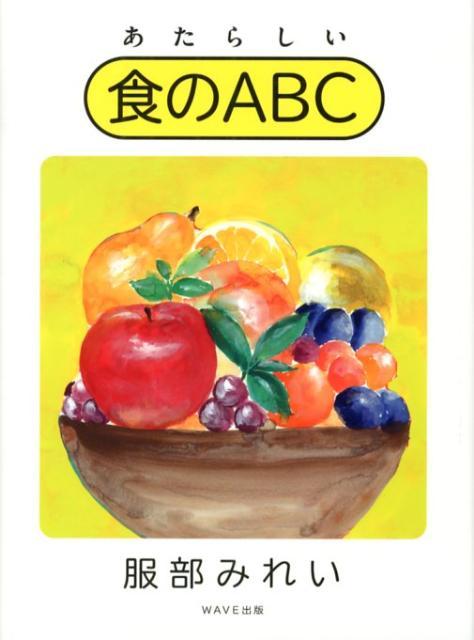 あたらしい食のABC [ 服部みれい ]の商品画像