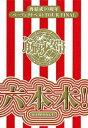 再結成10周年パーフェクトベスト TOUR FINAL?六本木!【Blu-ray】 [ 筋肉少女帯