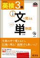 英検文で覚える単熟語(3級)3訂版