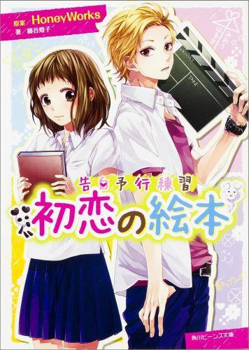 初恋の絵本 [ HoneyWorks ]...:book:17177492