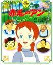 赤毛のアン [ ルーシー・モード・モンゴメリ ]