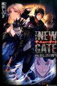 THE NEW GATE(06.) [ 風波しのぎ ]