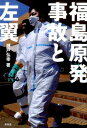 福島原発事故と左翼 [ 瀬戸弘幸 ]