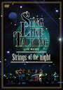 LIVE MOVIE Strings of the night [ SING LIKE TALKIN