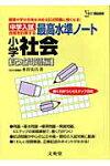 中学入試最高水準ノート小学社会(記述問題編)