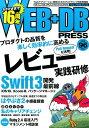 WEB+DB(ウェブディービー) PRESS(vol.96(2017))